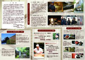 料理業第108回福井大会